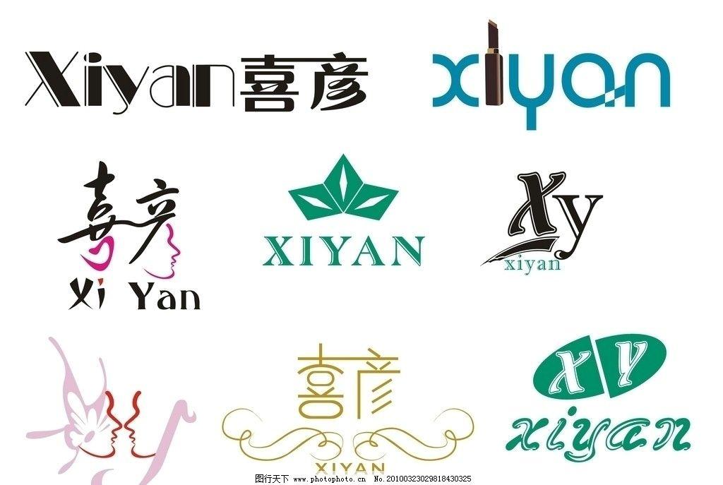化妆品标志设计 logo 标志设计 vi设计 广告设计 矢量 cdr