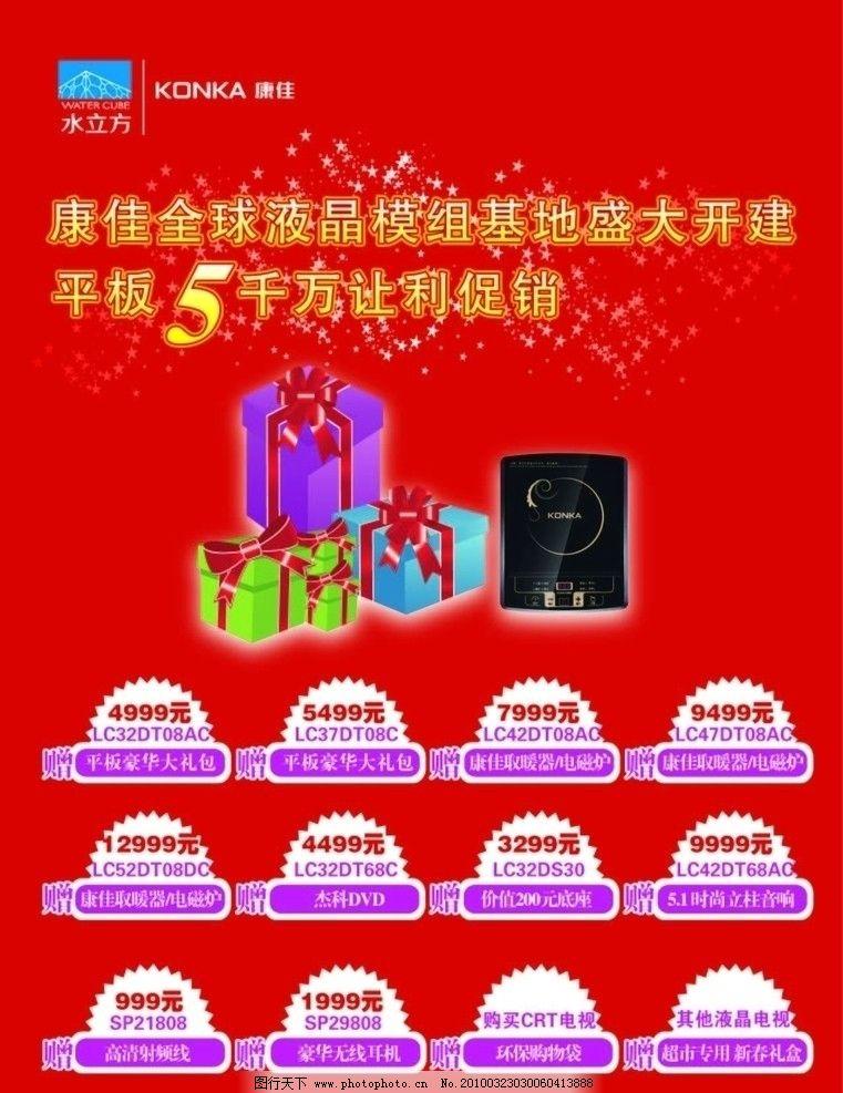 康佳平板 电磁炉 礼盒 礼物 星星 水立方 红色 康佳标志 矢量图 海报
