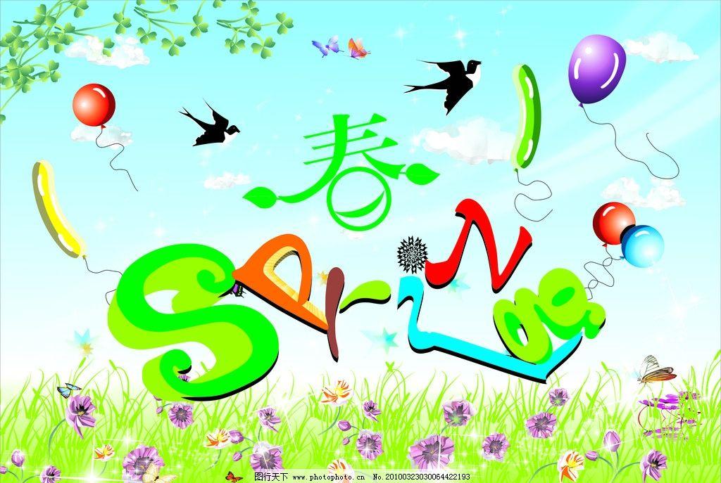 春天 小草 鲜花 星星 蝴蝶 艺术字 气球 燕子 云朵 叶子 海报设计图片