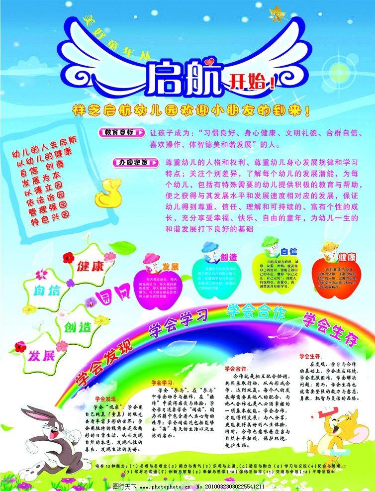 宣传单 幼儿园宣传单 启航幼儿园 幼儿园简价 教育目标 办园宗旨