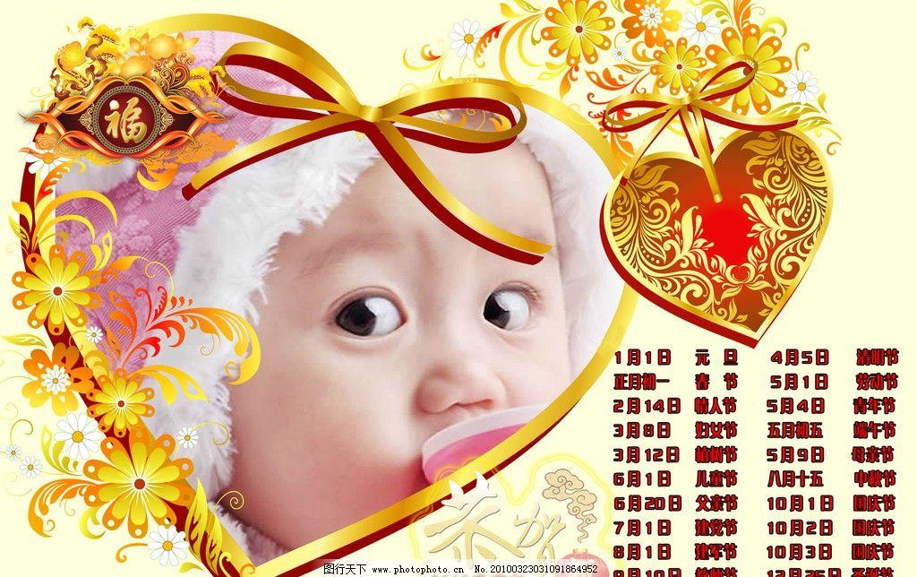 宝宝相册 漂亮的宝宝相册 名种节日日期 花纹 福字 恭贺新年 其他模版