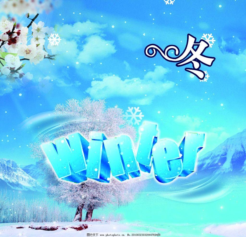 冬天 冬 梅花 英文 树 冰山 风景 psd分层素材 源文件 300dpi psd
