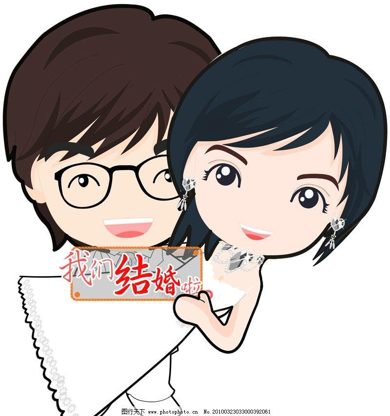 真人手绘漫画新郎新娘图片