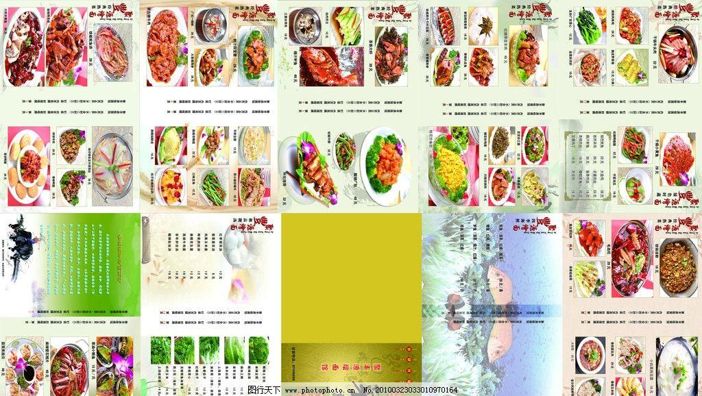 精美菜谱 菜谱 菜谱设计 菜谱模版 炒 烩面 热菜 凉菜 海鲜 时蔬 蔬菜