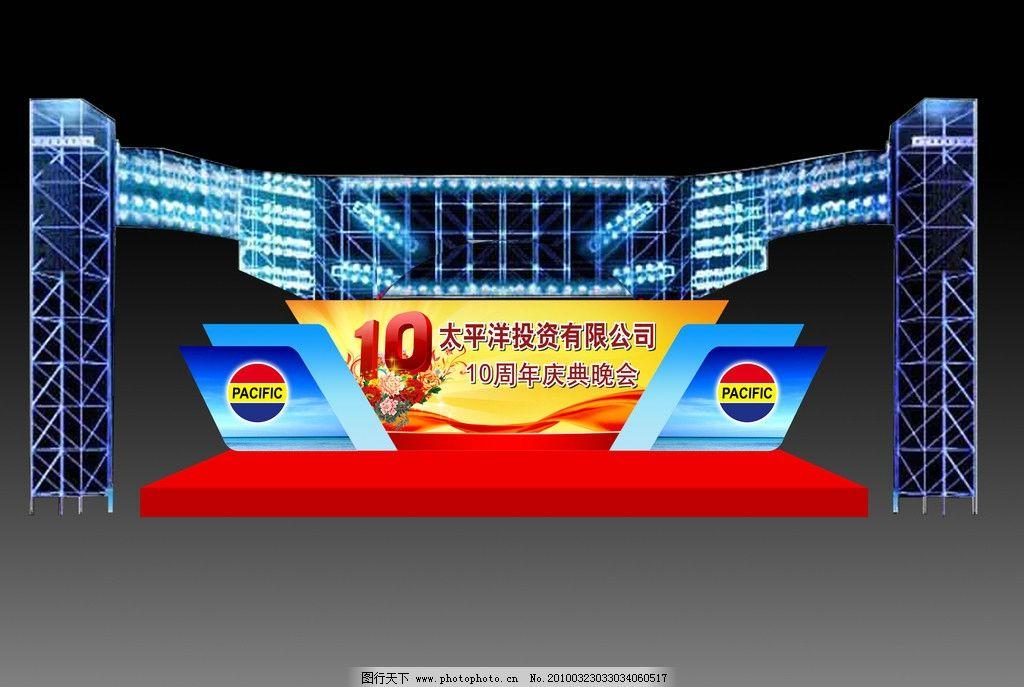 舞台 舞台设计 晚会 庆典 舞台灯光 psd分层素材 源文件 300dpi psd