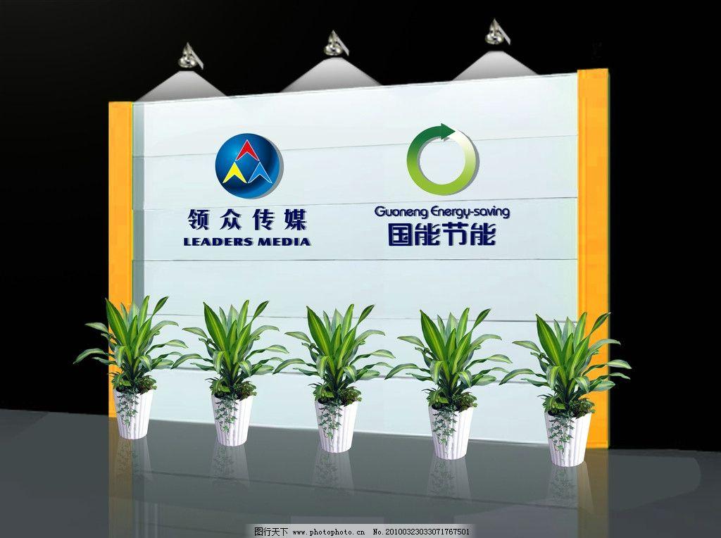 电商logo形象墙设计