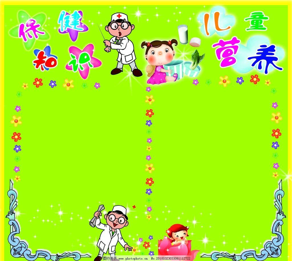 幼儿园展板 卡通人物 卡通医生 绿色背景 花纹 星星 可爱娃娃 幼儿园