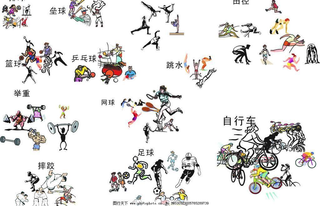 公共标识标志 举重 篮球 排球 矢量图 体操 体育运动人物 田径 各种