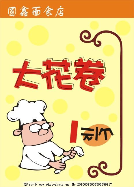 大花卷pop 厨师 海报