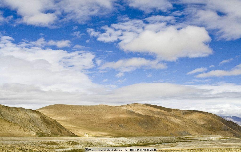 西藏风光 摄影图库 高原风景 蓝天 白云