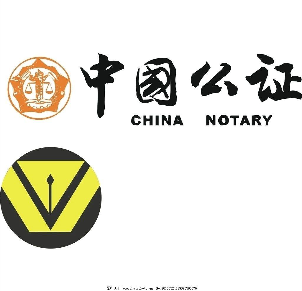 标志 图标 徽标大全 全部徽标 徽标 公共标识标志 标识标志图标 矢量