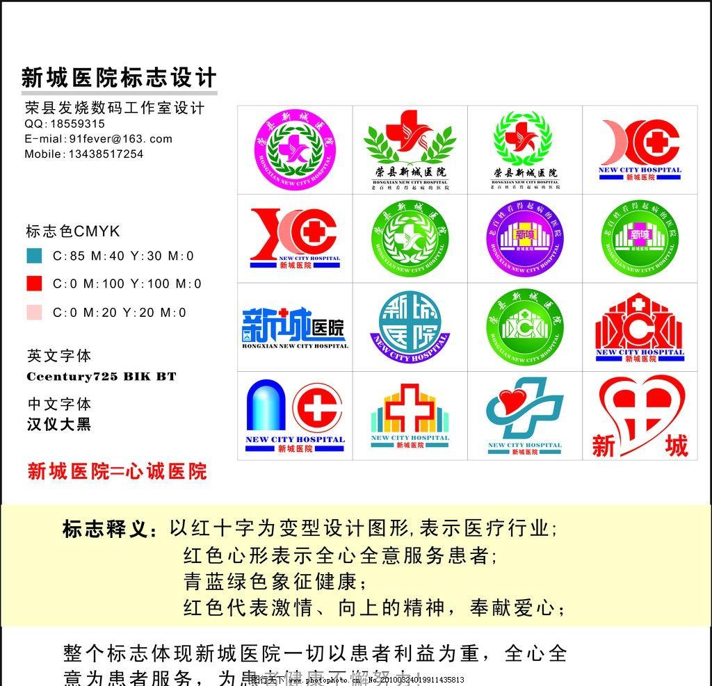 医院标志 新城医院 logo设计 标志设计 爱心 橄榄叶 矢量图 标志介绍