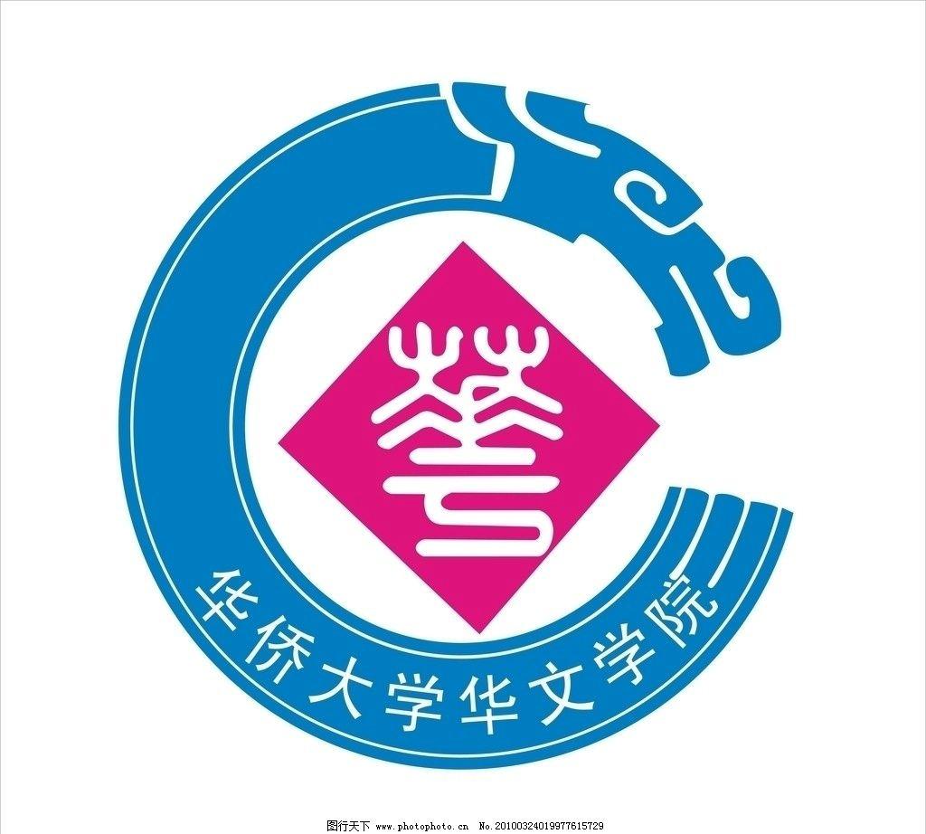 华侨大学 华文学院 古玉 和氏璧 企业logo标志 标识标志图标 矢量 cdr图片