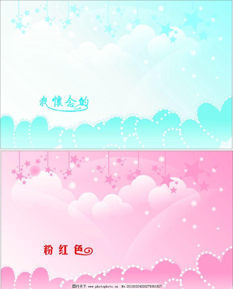 蓝色 粉红色背景图片