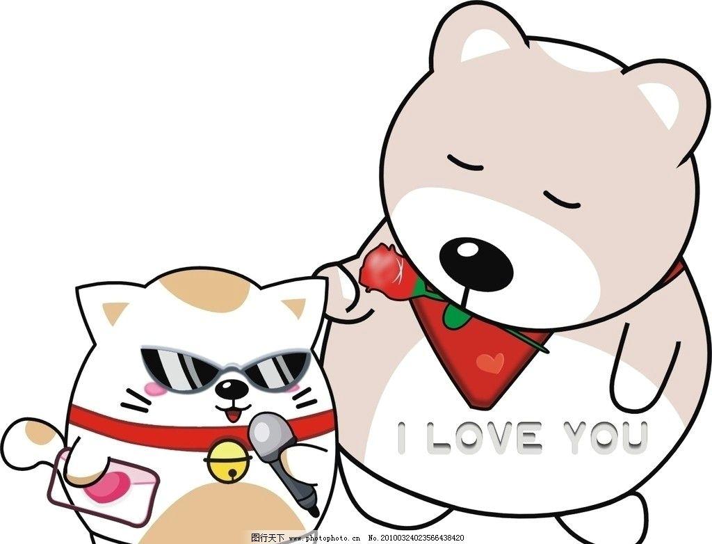 卡通熊熊 墨镜 信封 话筒 花 铃铛 可爱的小熊 会唱歌的小猫 儿童幼儿