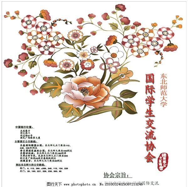 宣传手册封面 封底 印章 宣传手册      手绘花卉图案 画册设计 广告