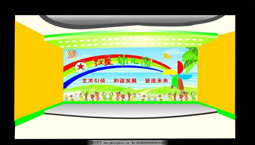 幼儿园 舞台 彩虹 大风车 椰子树 海边 小朋友 绿草地 广告设计 矢量