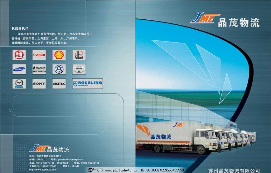 封面设计 画册模版 封面模版 物流公司 企业宣传册 画册系列 广告设计