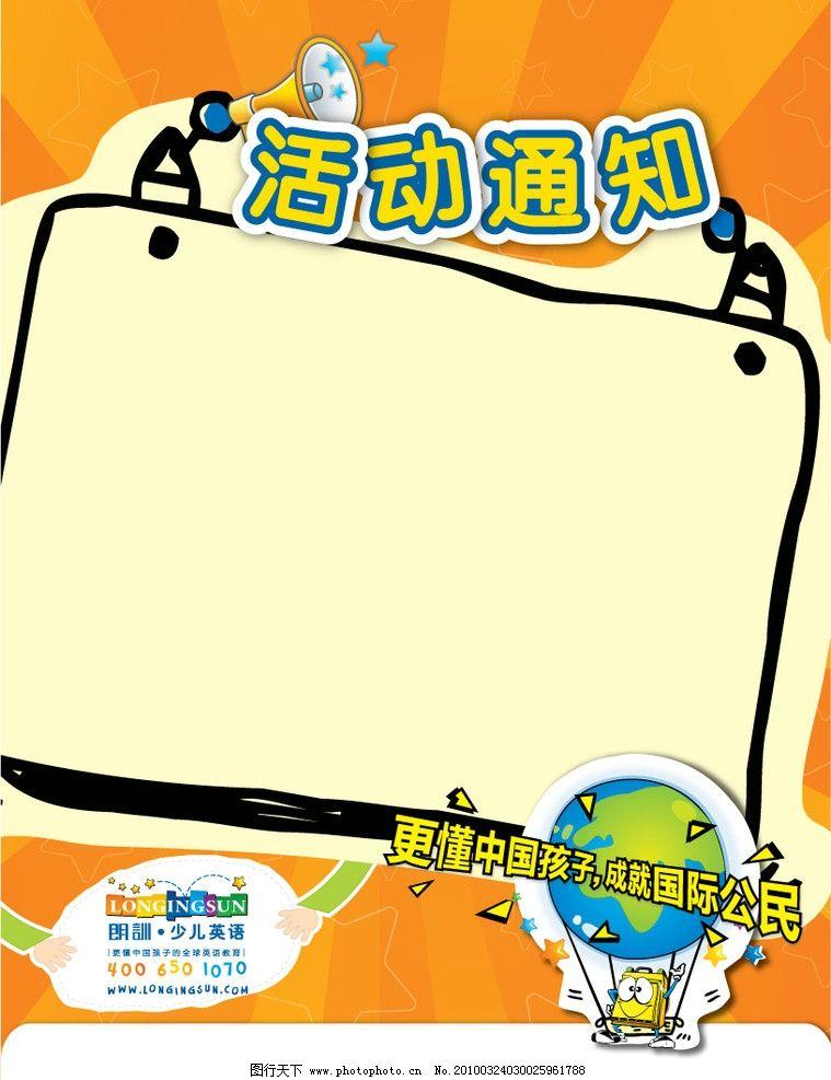 海报 少儿英语 朗训 活动 通知 卡通 学校 教育 宣传单 展板 海报设计