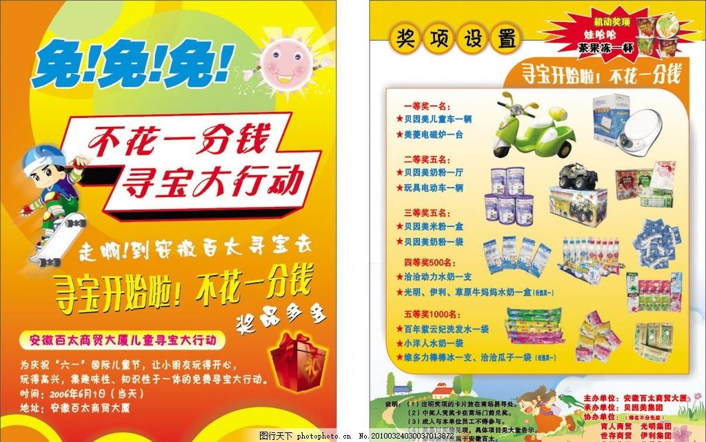 商场六一儿童节活动 商场 六一儿童节 活动海报 小孩 幼儿园海报 童装