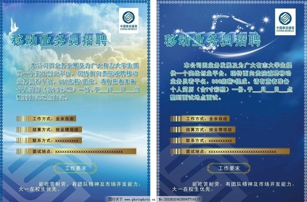 中国移动招聘海报图片