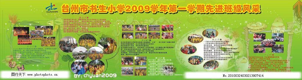 小学展板 学年 学期 班级风采 展板模板 广告设计 矢量 cdr