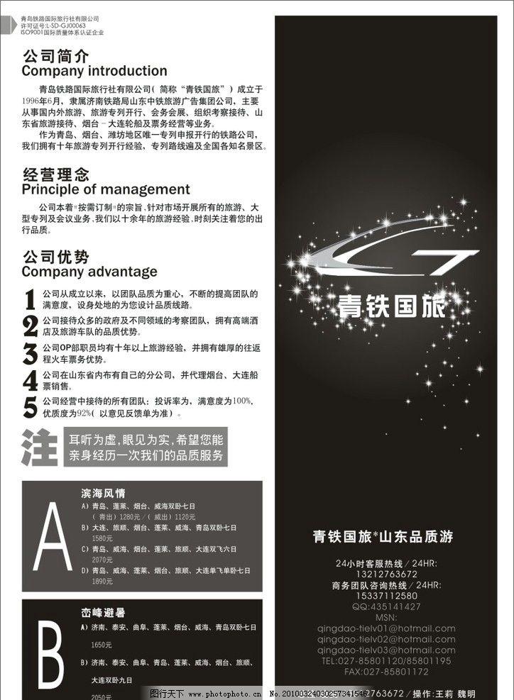 旅游广告      旅游 黑白 单张 dm 宣传单 dm宣传单 广告设计 矢量