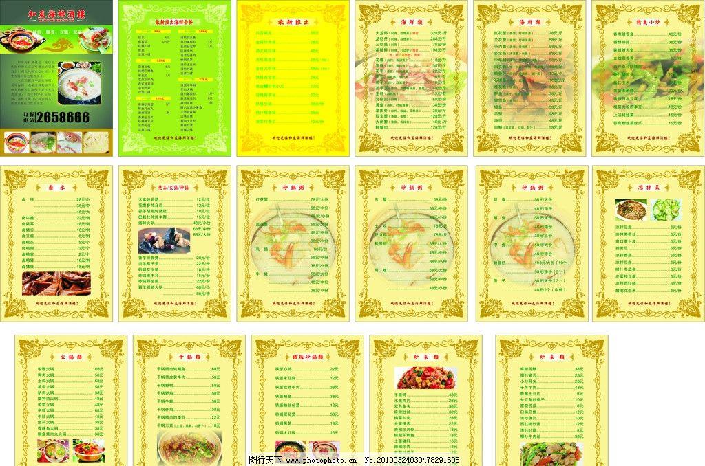 酒店菜谱 菜谱 酒店 酒楼 菜单 食谱 海鲜 菜单菜谱 广告设计 矢量 cd