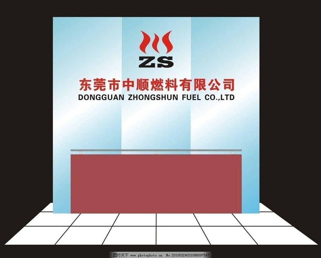 公司形象墙 效果制作图 公司形象台设计 其他设计 广告设计 矢量 cdr