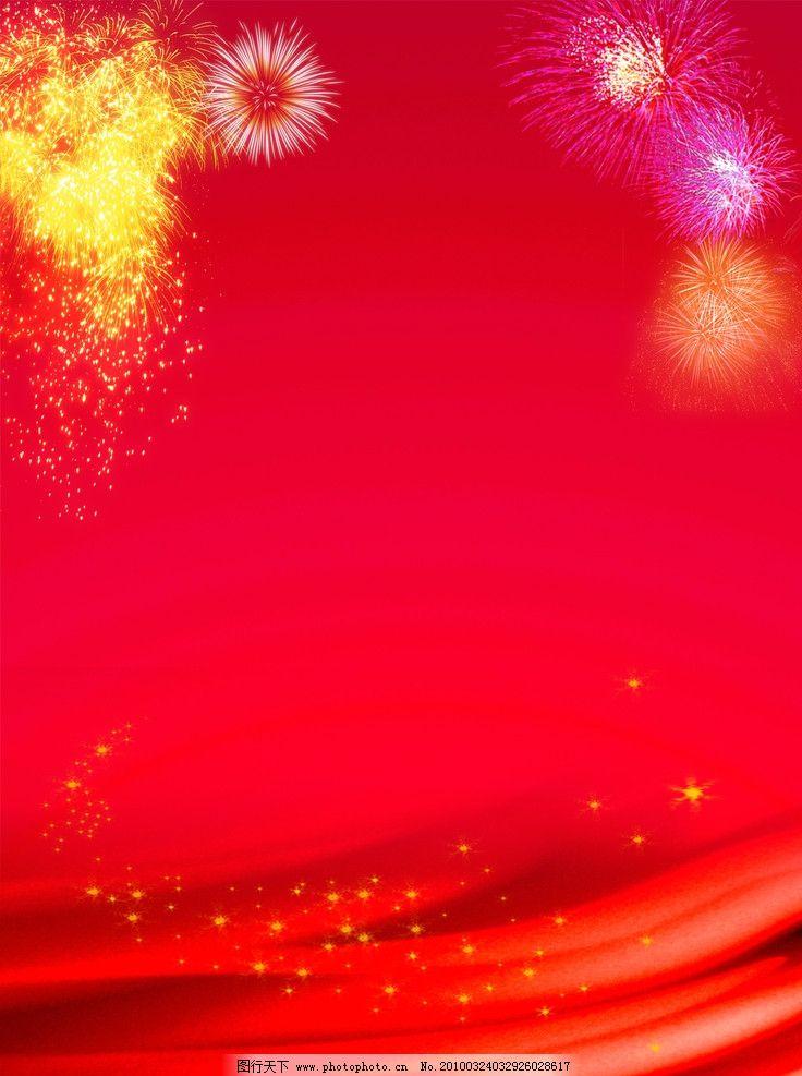 喜庆底纹 彩色 喜庆 红色 礼花 飘带 祝贺 背景素材 psd分层素材 源