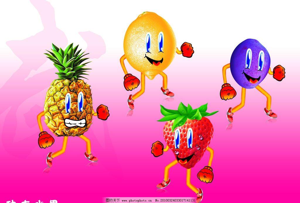 可爱水果 菠萝 柠檬 草莓 葡萄 源文件