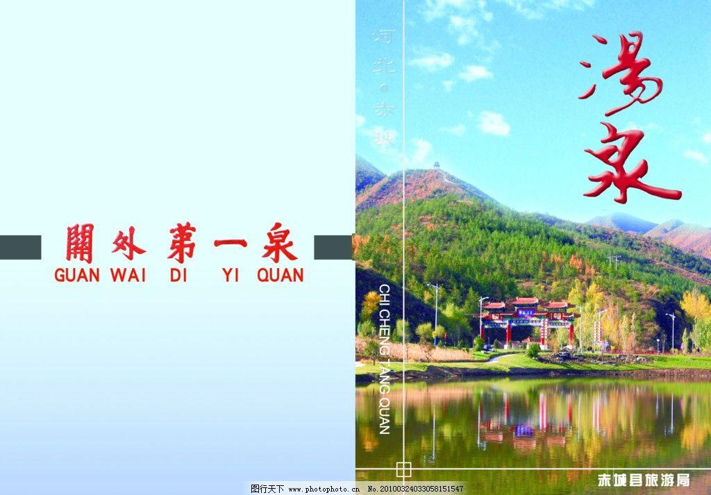 景区景点宣传册封面封底设计图片