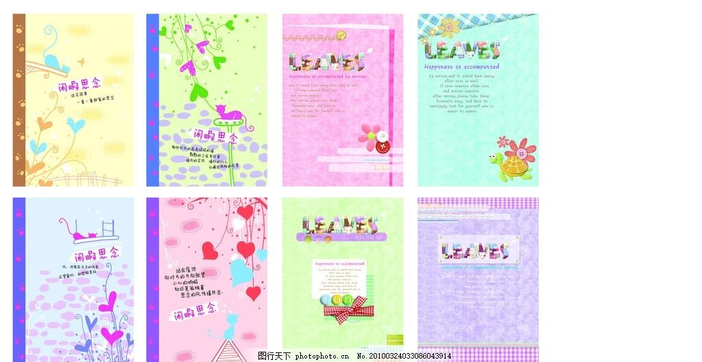 思念手工 本本封面设计 日记本封面 手绘 小猫 布纹 桃心 乌龟 格子布