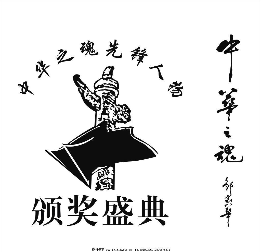 中华魂 中华 魂 公共标识标志