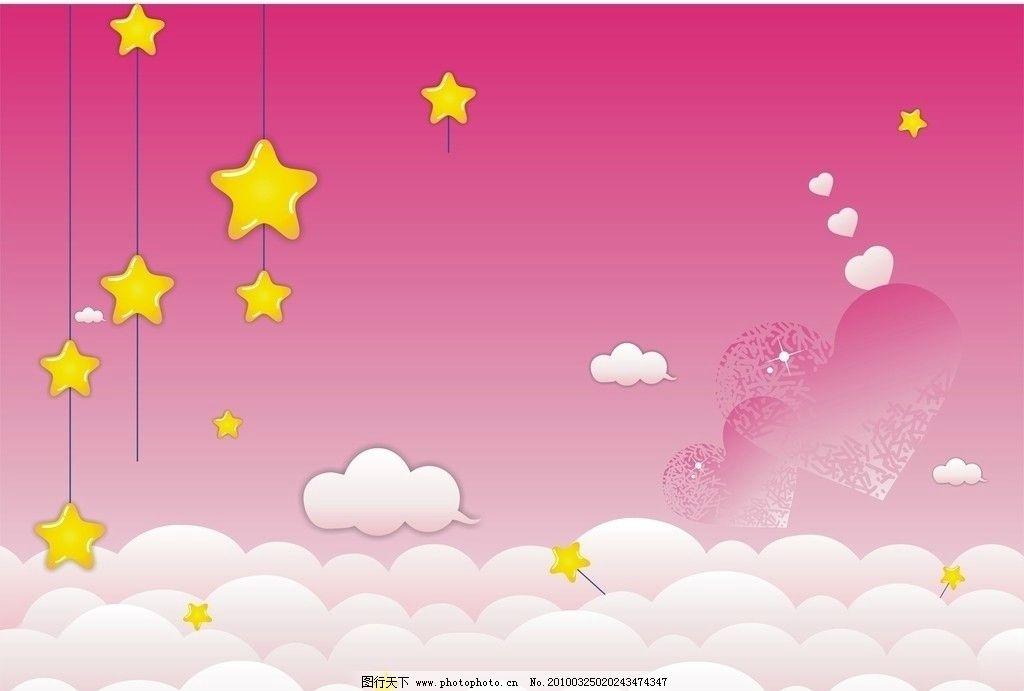 矢量壁纸 星星 矢量图库 壁纸 白云 爱心 底纹背景 底纹边框 矢量 cdr
