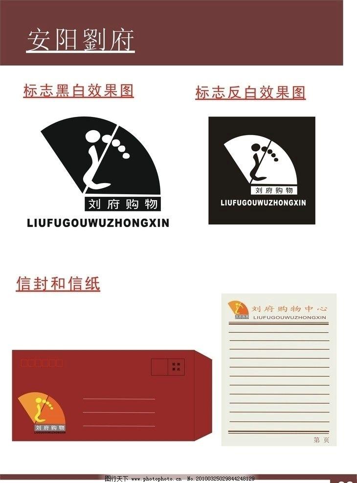 vi 基础部分以及信封 信纸 黑白效果图 反白效果图 广告设计