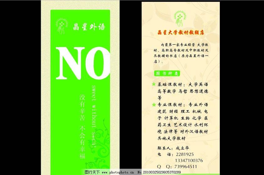 书签 英语 花纹 绿色背景 名片卡片 广告设计 矢量 eps