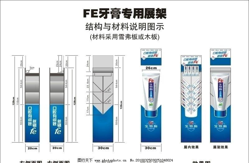 fe牙膏 创意展示货架结构图方案2图片