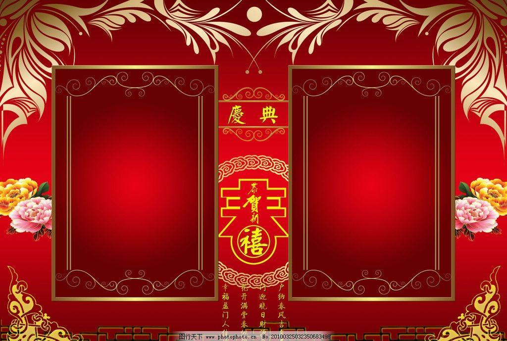 恭贺新禧 牡丹 古纹 星光 春 红色 金黄 艺术 设计 渐变 对称 古诗 圆