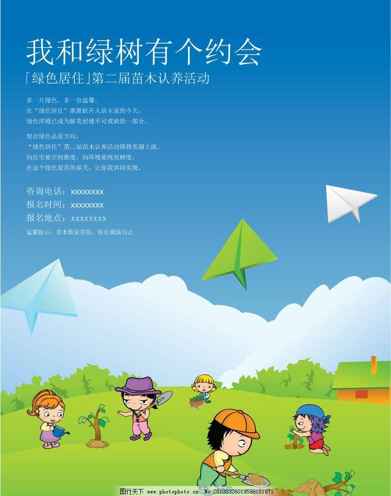 植树节 种树 海报 植树节海报 其他 节日素材 矢量 ai