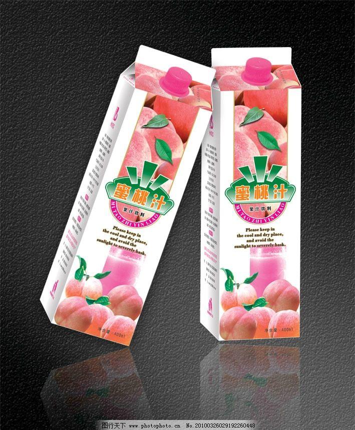 包装设计 果汁包装 包装盒设计 包装模版 水果 盒子包装 饮品包装