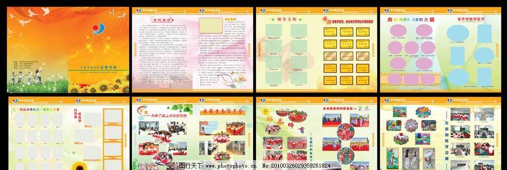 封面设计 封面模版 彩页 学校标志 校长寄语 版式设计 精美画册 学校