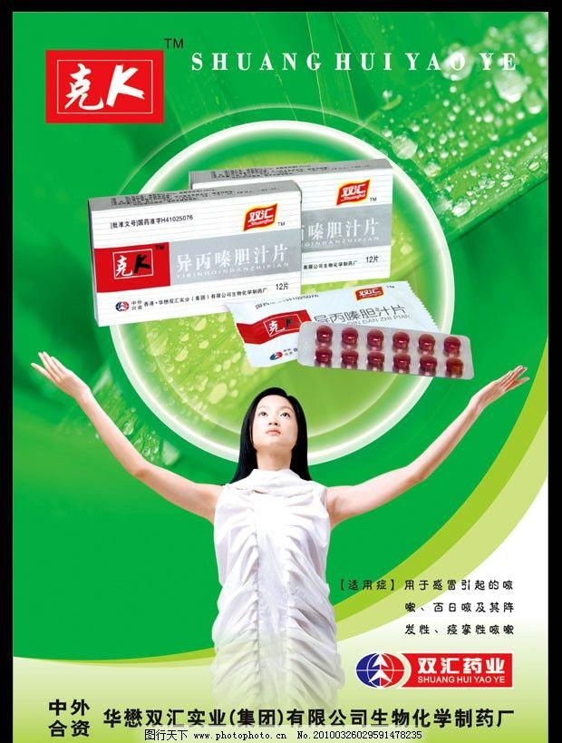 药品海报设计 海报设计 药品宣传 单页 招贴 产品广告 印刷品 单页