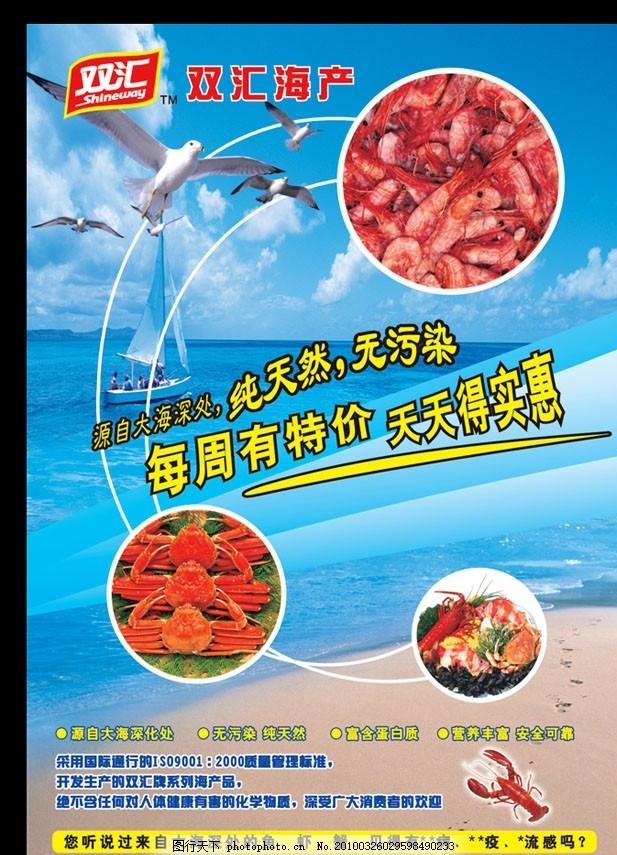 海报设计 招贴 招贴广告 海产品宣传 食品广告 单页设计 海鲜