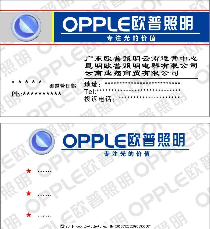 欧普照明      名片 模板 名片卡片 广告设计 矢量 cdr