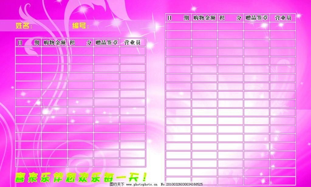粉色 花纹 表格