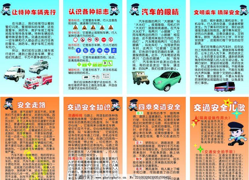 交通安全宣传海报图片
