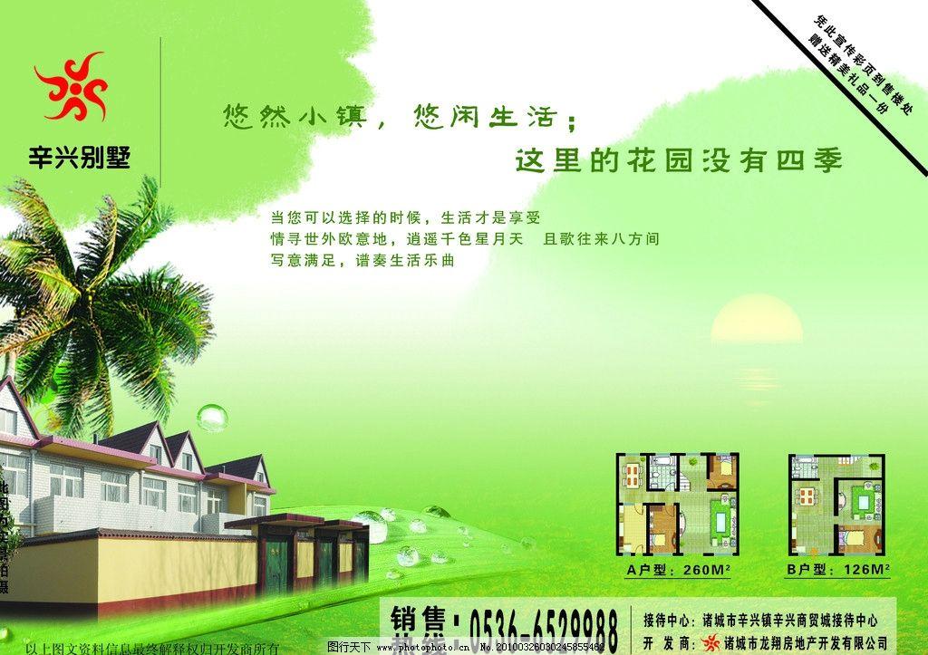 房地产 彩页 数 房子 太阳 房子效果图 dm宣传单 广告设计模板 源文件