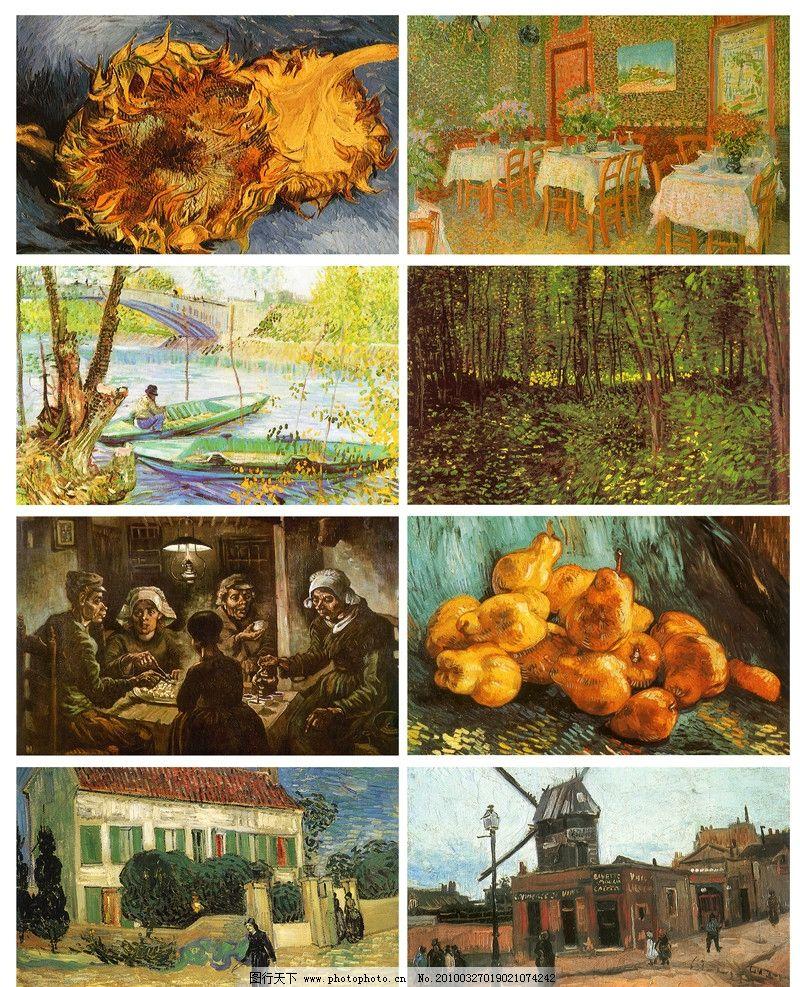 文化艺术 绘画书法  梵高油画作品集 油画 梵高 装饰画 无框画 手绘
