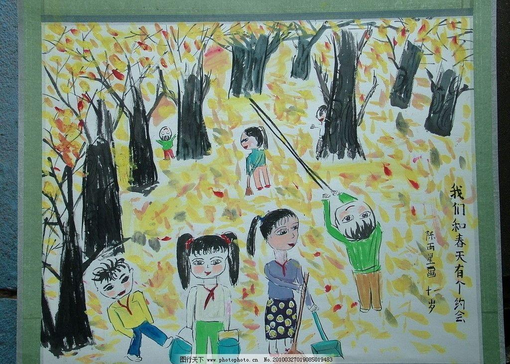 儿童绘画作品 我们和春天有个约会 绘画书法 文化艺术 设计 72dpi jpg